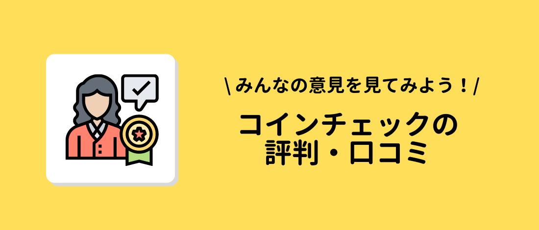 コインチェックの評判・口コミ