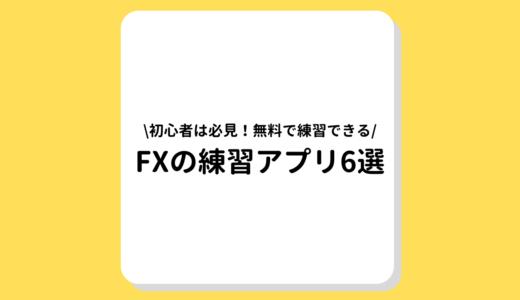 FXの練習ソフト・アプリ6選|初心者におすすめのFX会社も徹底解説!