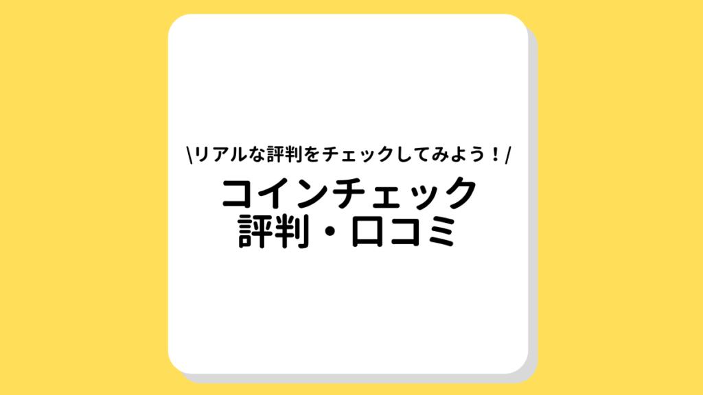 コインチェック 評判・口コミ