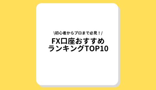 【2021年最新】FX口座おすすめランキングTOP10|口コミ・評判や特徴などからプロも利用するFXを格付け!