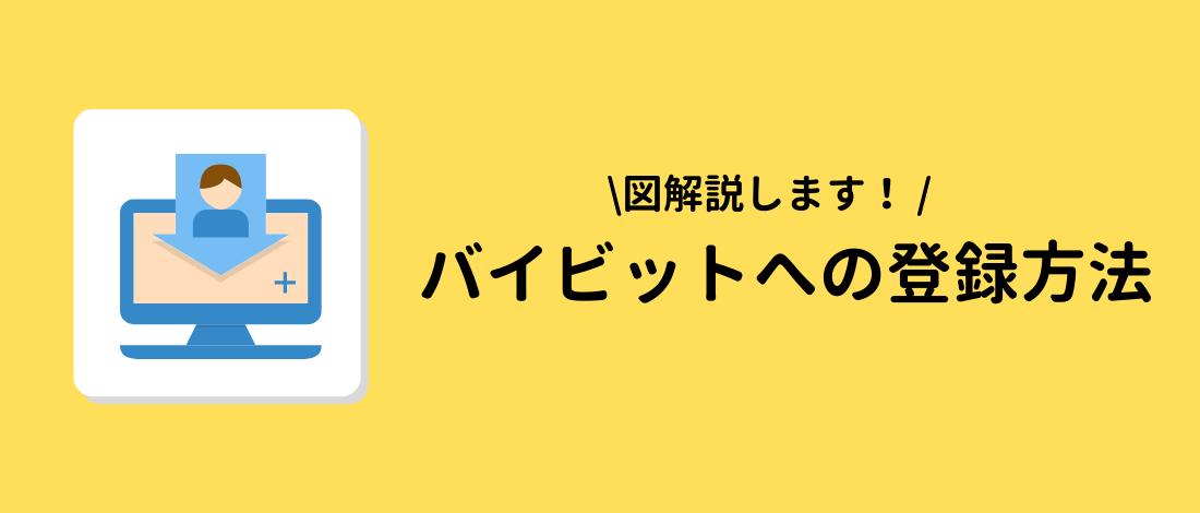 Bybit(バイビット)への登録方法