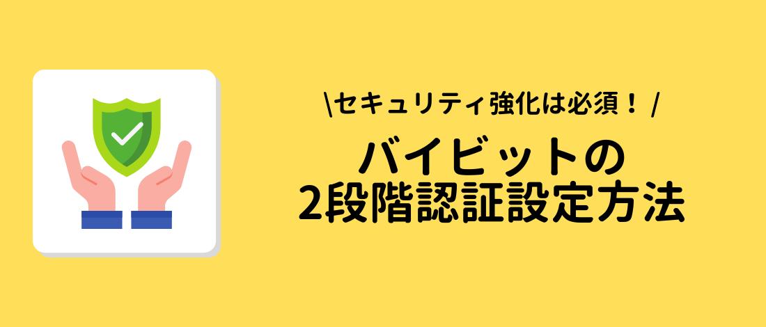 Bybit(バイビット)の2段階認証設定方法【Google認証, SMS認証 】