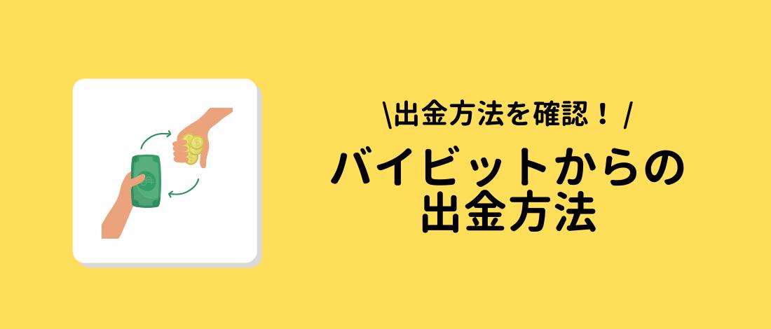 Bybit(バイビット)からの出金方法