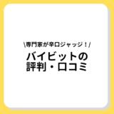 リップル 評判 口コミ
