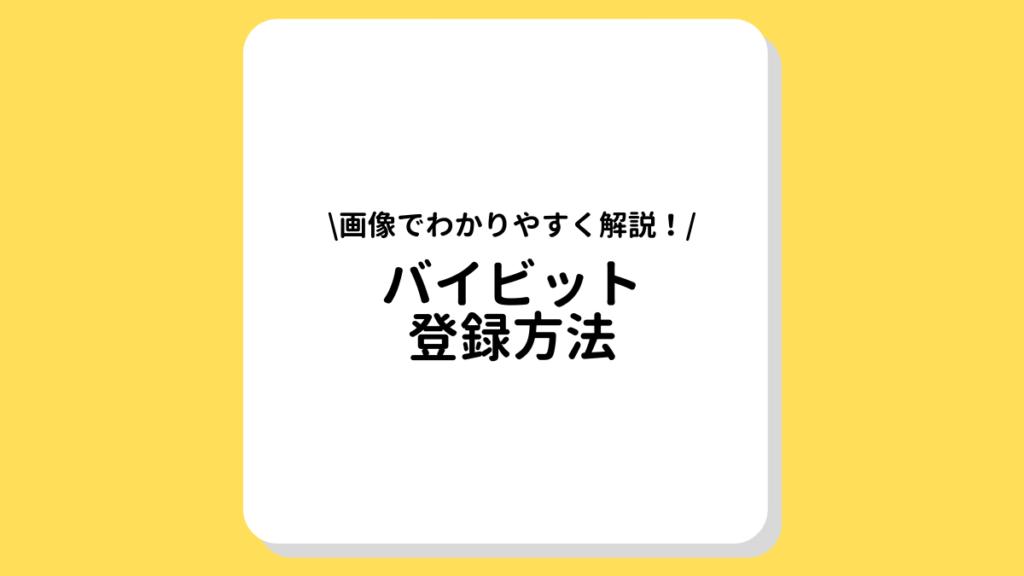 bybit 登録