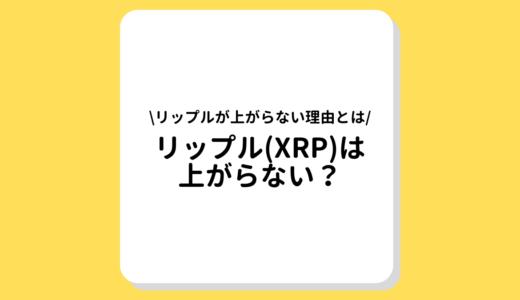 リップル(XRP)は上がらない?その理由と今後の将来性について徹底分析!