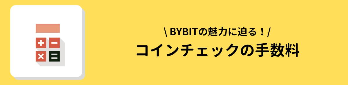 コインチェック_手数料