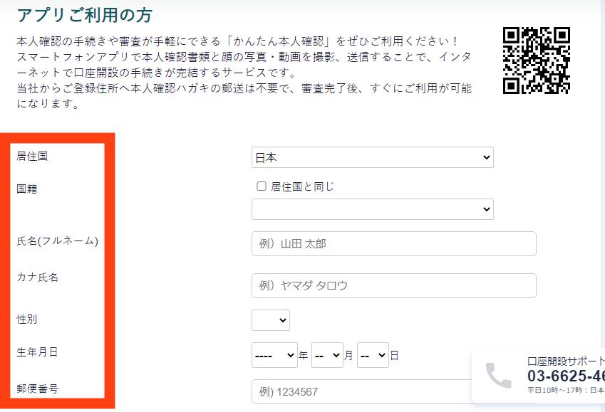 コインチェック_個人情報