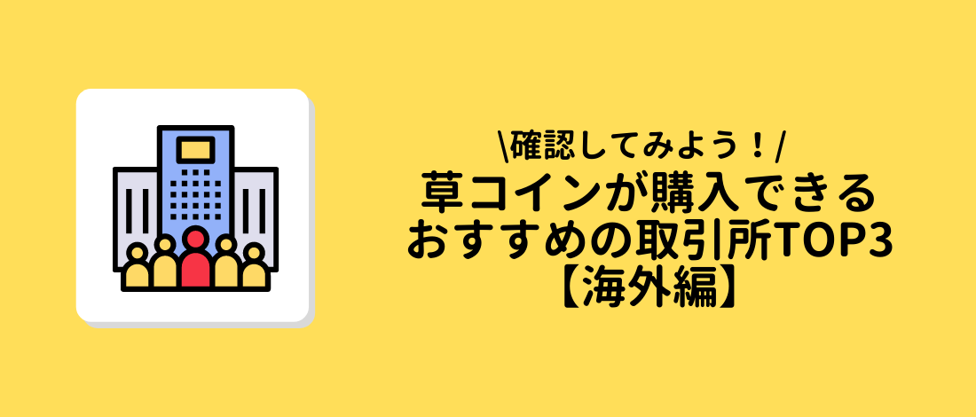 取引所TOP3【海外編】