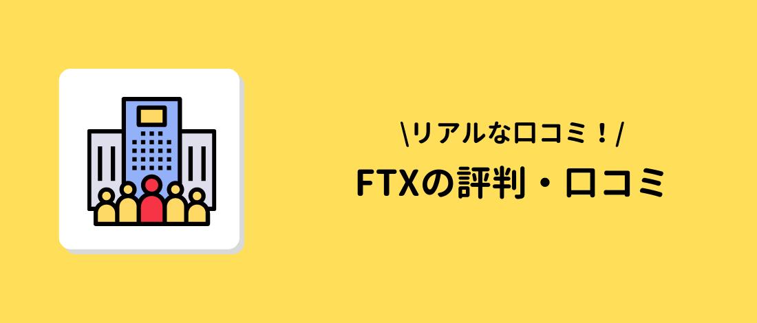 FTX(エフティーエックス)の評判・口コミ