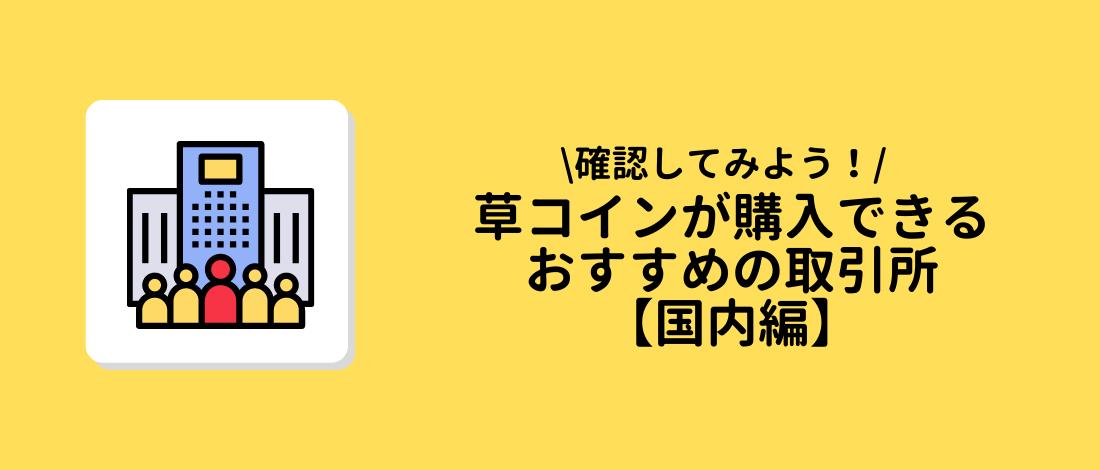 取引所【国内編】