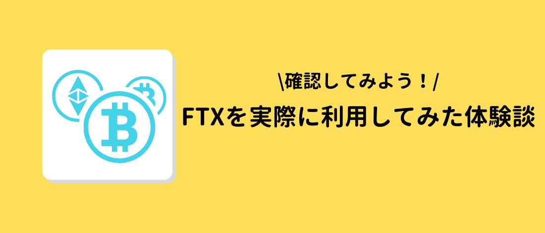 FTX(エフティーエックス)を実際に利用してみた体験談