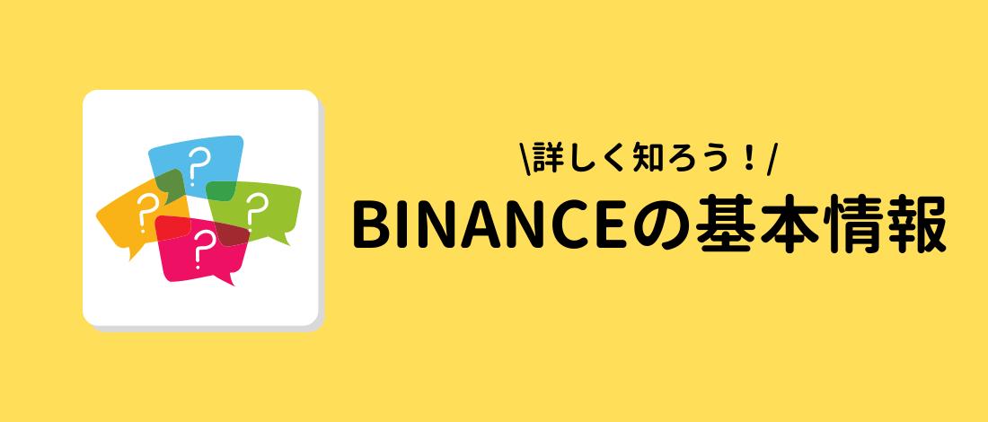 BINANCEの基本情報