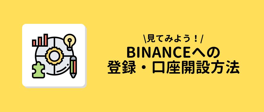 BINANCEの登録・口座開設方法