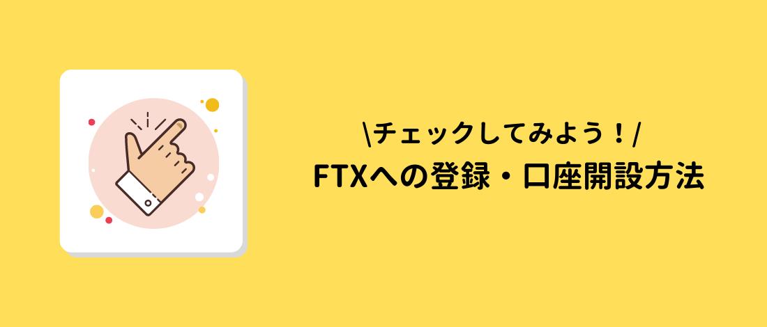 FTX(エフティーエックス)への登録・口座開設方法