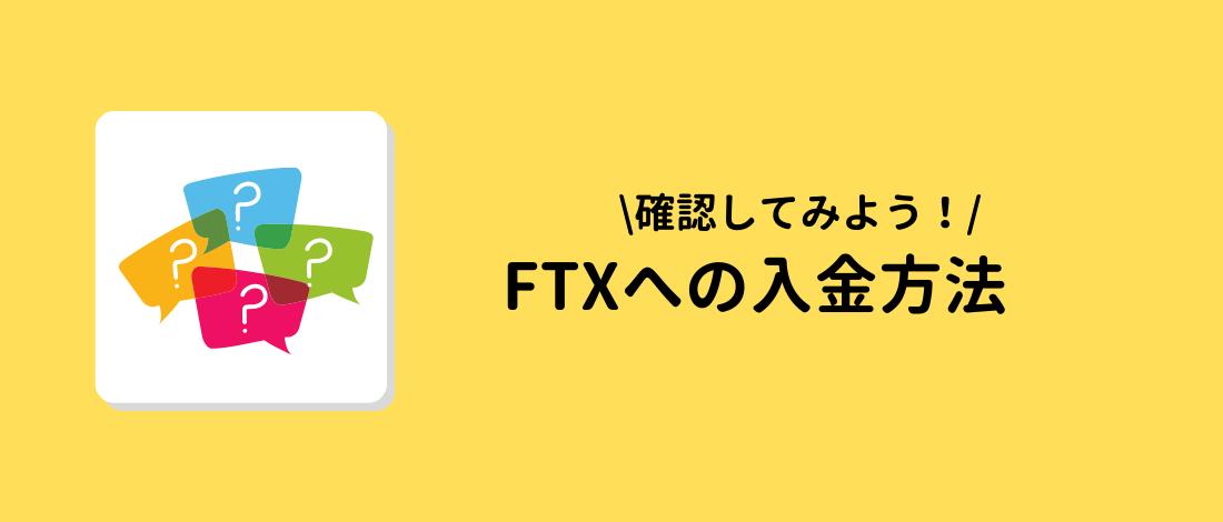 FTX(エフティーエックス)への入金方法