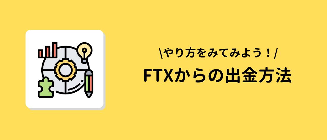 FTX(エフティーエックス)からの出金方法