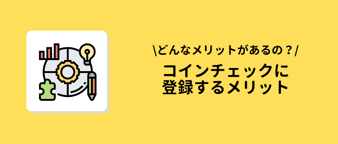 Coincheck(コインチェック)に登録するメリット
