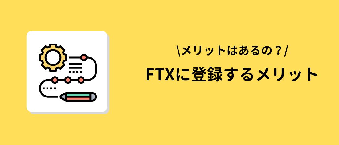 FTX(エフティーエックス)に登録するメリット