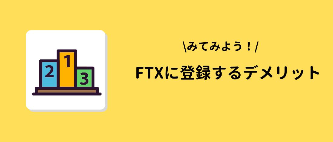 FTX(エフティーエックス)に登録するデメリット