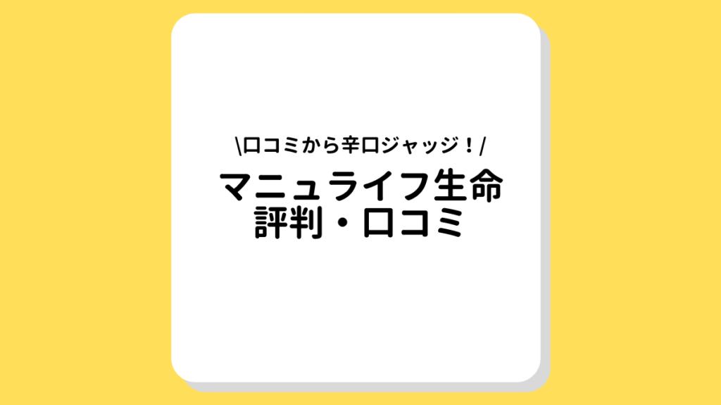 マニュライフ生命 評判 口コミ