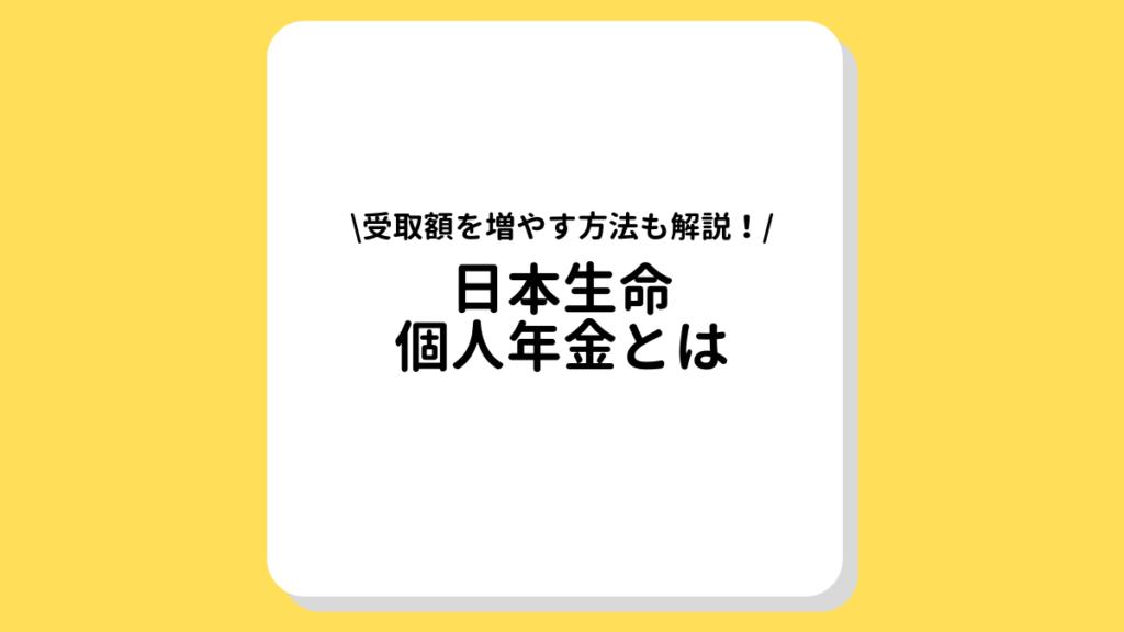 日本生命 個人年金
