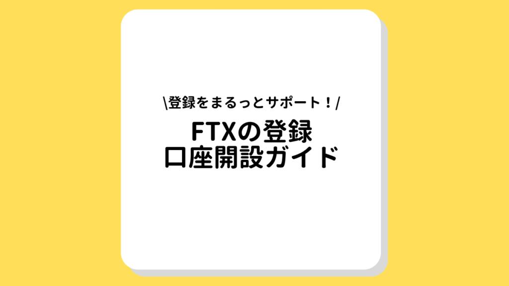 FTX 登録