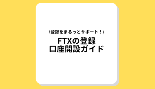 FTX(エフティーエックス)の登録・口座開設ガイド|利用するメリット、デメリットを徹底解説!
