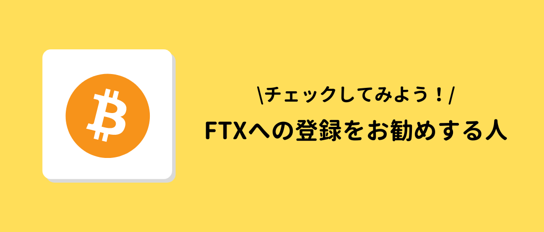 FTX(エフティーエックス)への登録をお勧めする人