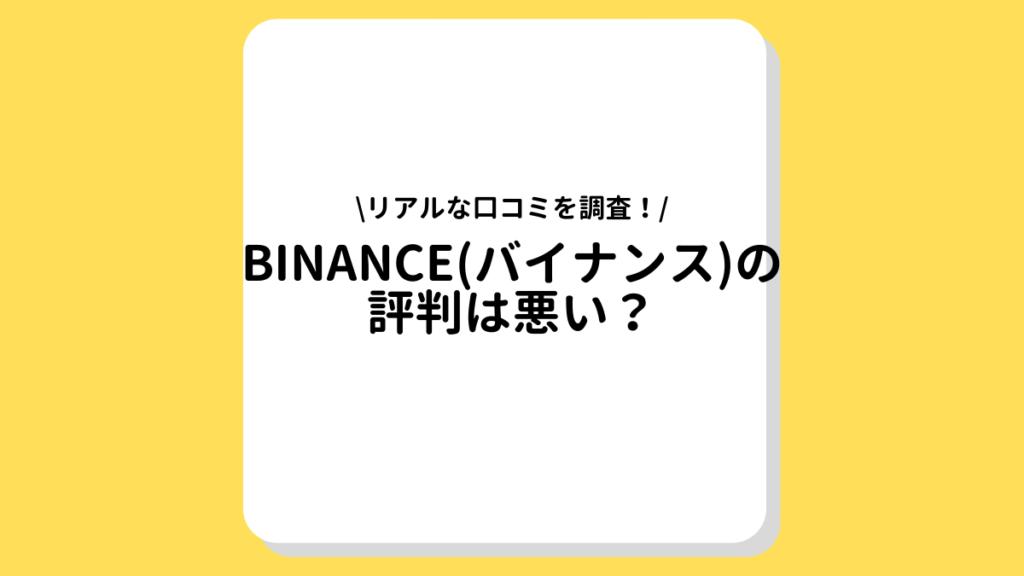 BINANCE(バイナンス)の評判は悪い?