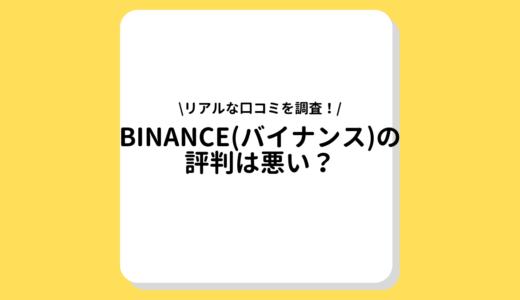 BINANCE(バイナンス)の評判は悪い?リアルな口コミやメリット、デメリットを徹底解説!