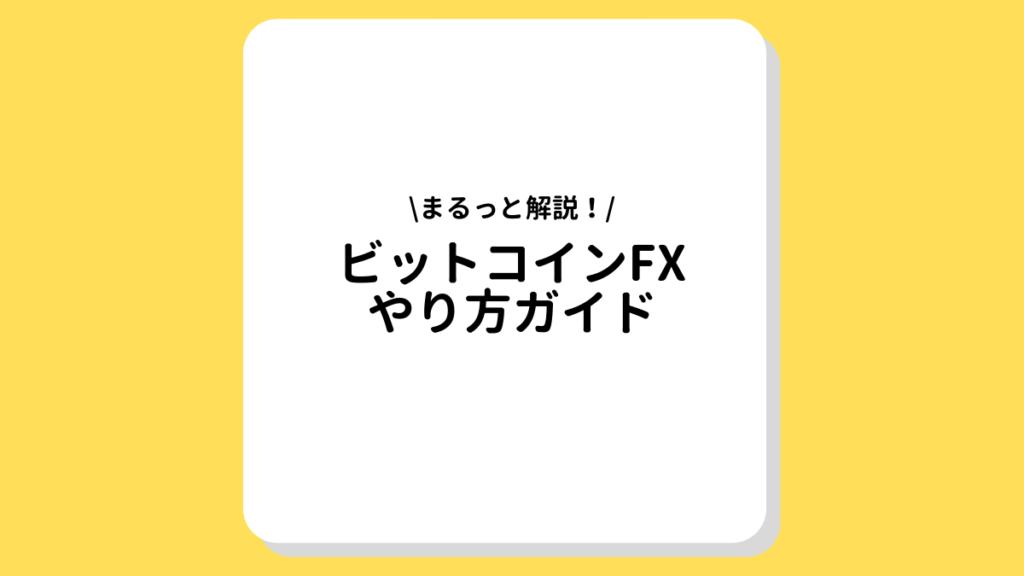 ビットコインFX(仮想通貨FX) やり方ガイド