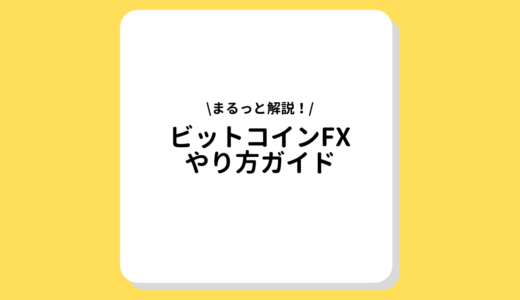 ビットコインFX(仮想通貨FX) やり方ガイド|おすすめの取引所やメリットでメリットをご紹介!