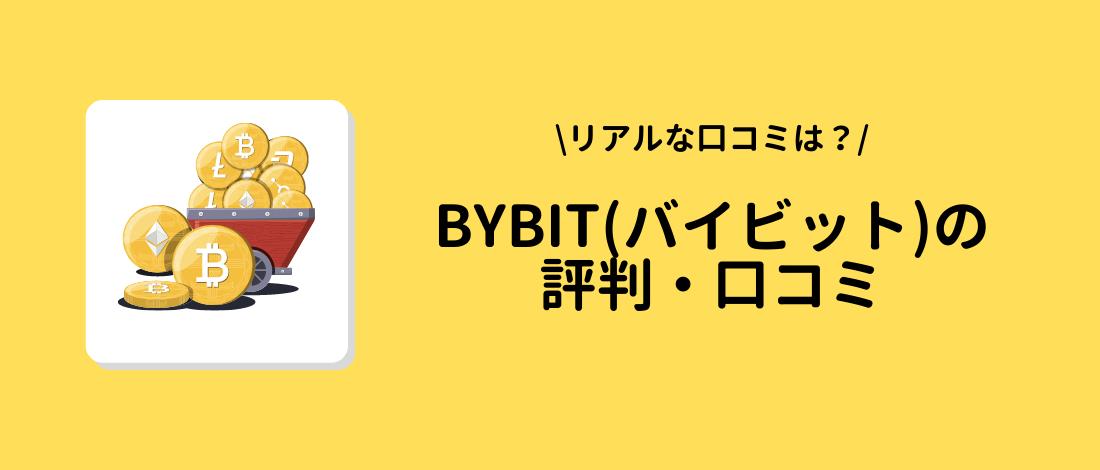 Bybit(バイビット)の評判・口コミ