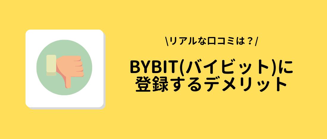 Bybit(バイビット)に登録するデメリット