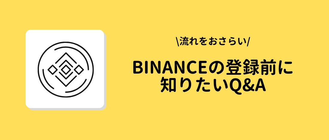 BINANCE Q&A