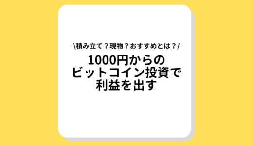 1000円からのビットコイン投資でも利益は出せる?オススメの投資方法と取引所をご紹介!