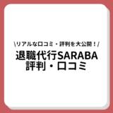 退職代行SARABA(サラバ)の評判・口コミ|本当に最短で退職できるの?