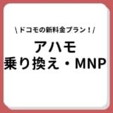 ドコモのahamo(アハモ) に乗り換え・MNP方法を解説!他社からの手順や注意点まで徹底ガイド