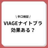 【激辛】 Viage(ヴィアージュ)ビューティーアップナイトブラの口コミ・評判から効果を徹底検証!